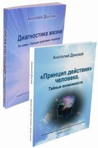 diagostika_zhizni